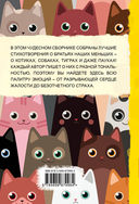 100 стихотворений о животных — фото, картинка — 15