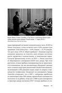 Кинополитика. Скрытые смыслы современных голливудских фильмов — фото, картинка — 2