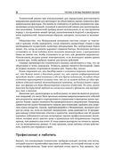 Системы и методы биржевой торговли — фото, картинка — 16