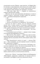 Везунчик Леонард. Черный Корсар — фото, картинка — 12