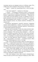 Везунчик Леонард. Черный Корсар — фото, картинка — 16