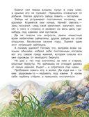 Сказки лесной опушки — фото, картинка — 8