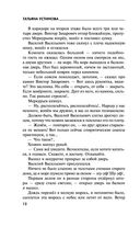 Призрак Канта — фото, картинка — 12