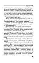Призрак Канта — фото, картинка — 13