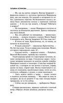 Призрак Канта — фото, картинка — 10