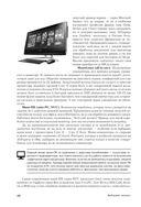 Новейший самоучитель. Компьютер и интернет — фото, картинка — 9