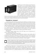 Новейший самоучитель. Компьютер и интернет — фото, картинка — 13