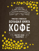 Большая книга кофе (Мешковина) — фото, картинка — 1