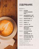 Большая книга кофе (Мешковина) — фото, картинка — 6