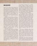 Большая книга кофе (Мешковина) — фото, картинка — 7