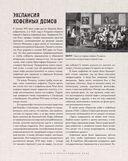 Большая книга кофе (Мешковина) — фото, картинка — 14