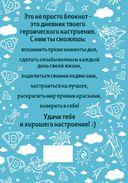 Дневник хорошего настроения. Будни героя — фото, картинка — 16