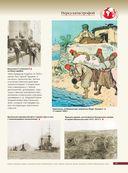 Первая мировая война. Большой иллюстрированный атлас — фото, картинка — 11