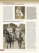 Первая мировая война. Большой иллюстрированный атлас — фото, картинка — 12