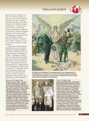 Первая мировая война. Большой иллюстрированный атлас — фото, картинка — 13