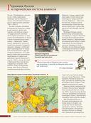 Первая мировая война. Большой иллюстрированный атлас — фото, картинка — 14