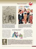 Первая мировая война. Большой иллюстрированный атлас — фото, картинка — 15
