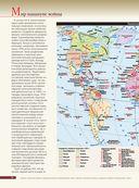 Первая мировая война. Большой иллюстрированный атлас — фото, картинка — 8