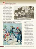 Первая мировая война. Большой иллюстрированный атлас — фото, картинка — 10