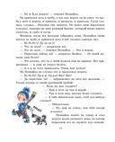 Приключения Незнайки и его друзей — фото, картинка — 11