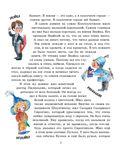 Приключения Незнайки и его друзей — фото, картинка — 4
