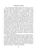 Черный клевер (м) — фото, картинка — 10