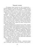 Черный клевер (м) — фото, картинка — 12