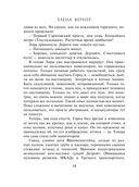 Черный клевер (м) — фото, картинка — 13