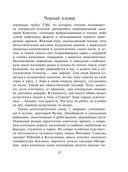 Черный клевер (м) — фото, картинка — 14