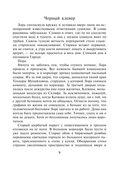 Черный клевер (м) — фото, картинка — 8