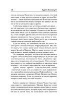 Сирены Титана. Колыбель для кошки — фото, картинка — 14