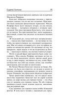 Сирены Титана. Колыбель для кошки — фото, картинка — 15
