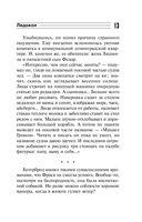 Ледокол — фото, картинка — 12