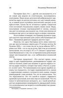 Владимир Маяковский. Роковой выстрел — фото, картинка — 11