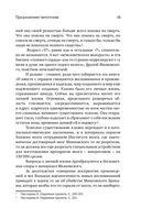 Владимир Маяковский. Роковой выстрел — фото, картинка — 12