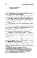 Владимир Маяковский. Роковой выстрел — фото, картинка — 15