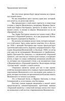 Владимир Маяковский. Роковой выстрел — фото, картинка — 4