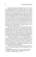 Владимир Маяковский. Роковой выстрел — фото, картинка — 5