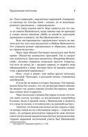 Владимир Маяковский. Роковой выстрел — фото, картинка — 6
