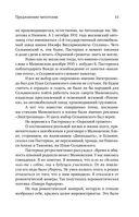 Владимир Маяковский. Роковой выстрел — фото, картинка — 8