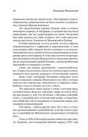 Владимир Маяковский. Роковой выстрел — фото, картинка — 9