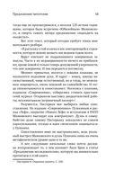 Владимир Маяковский. Роковой выстрел — фото, картинка — 10