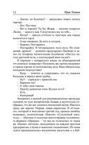 Веселая жизнь, или секс в СССР — фото, картинка — 10
