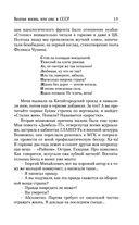 Веселая жизнь, или секс в СССР — фото, картинка — 11