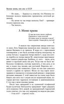 Веселая жизнь, или секс в СССР — фото, картинка — 13