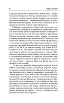 Веселая жизнь, или секс в СССР — фото, картинка — 6