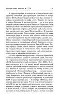 Веселая жизнь, или секс в СССР — фото, картинка — 7