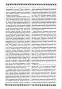 Іван Шамякін. Збор твораў (1945-1980) — фото, картинка — 4