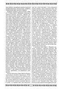 Іван Шамякін. Збор твораў (1945-1980) — фото, картинка — 5