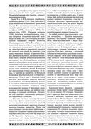 Іван Шамякін. Збор твораў (1945-1980) — фото, картинка — 6